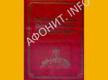 Том 12: «Граф Игнатьев и Русский Свято-Пантелеимонов монастырь на Афоне»