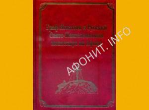 Том 12 «Граф Игнатьев и Русский Свято-Пантелеимонов монастырь на Афоне».