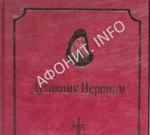 Старец Иероним Соломенцов Духовник Русский Афон