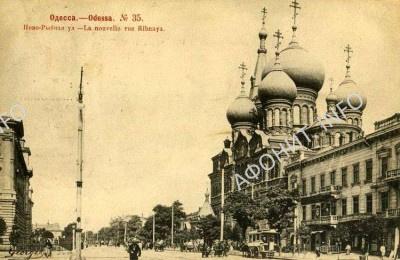 Одесское подворье Афонского Пантелеимонова монастыря в Одессе