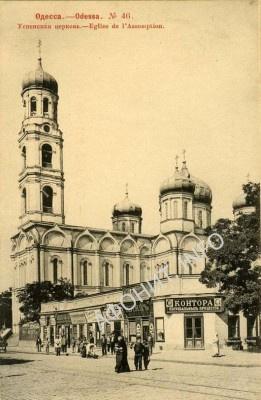 Успенская церковь г. Одессы
