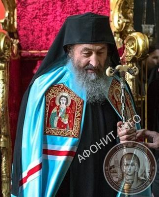 Митрополит Онуфрий в Пантелеимоновом монастыре на Афоне