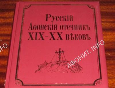 Русский Афонский Отечник