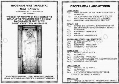 Программа пребывания иконы Герондисса в Афинах
