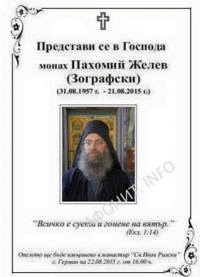 монах болгарского Зографского монастыря на Святой Горе Афон о. Пахомий (Желев)