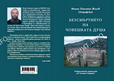 Книга монаха болгарского Зографского монастыря на Святой Горе Афон о. Пахомий (Желев)