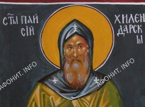 Преподобный Паисий Хиландарский