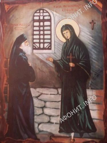 Явление Великомученицы Евфимии старцу Паисию
