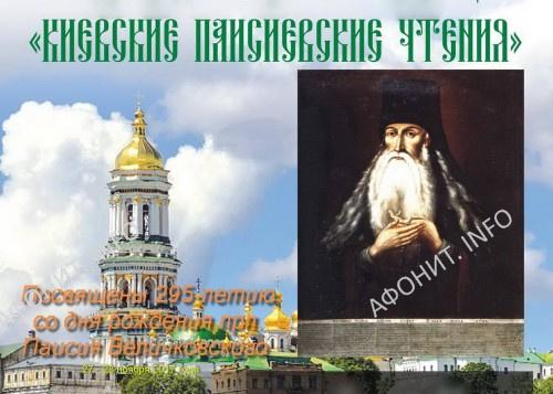 Киевские Паисиевские чтения - 2017