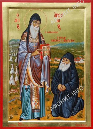 Преподобный Арсений Каппадокийский – духовник преподобного Паисия Святогорца