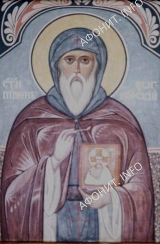 Преподобный Пимен Зографский (Софийский)