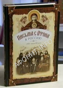 Книга «Письма с Афона в Россию (XIX - начало XX века)»
