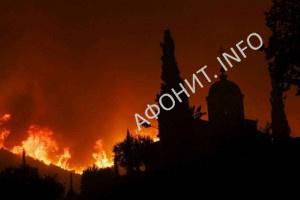 Пожар в скиту Ксилургу на Афоне