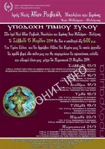 Поклонение афонским святыням в Салониках