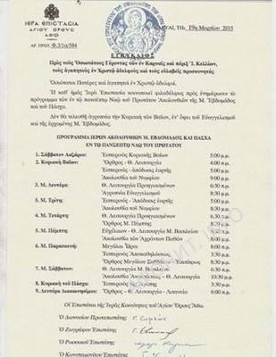 Кинот Афона обнародовал расписание богослужений