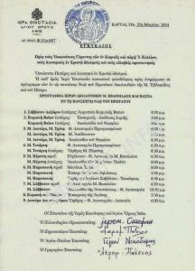 Священный Кинот обнародовал расписание богослужений в соборном храме Афона (Протате)