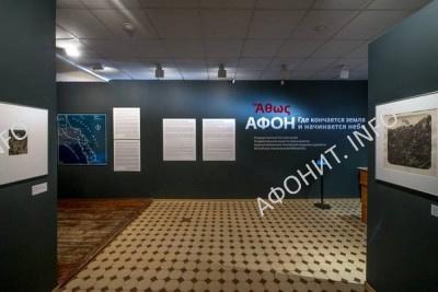 Фотовыставка «Святая Гора Афон.