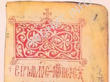 афонские рукописи