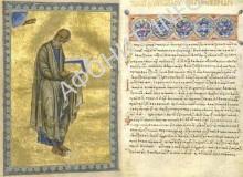 Афонская рукопись