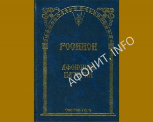 Афонский Русский Патерик
