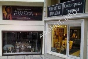 """Солунь, выставка """"Святогорские традиции"""", посвященная Афону"""