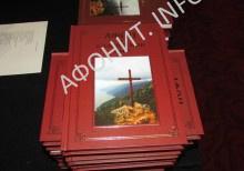 научный сборник «Афон и славянский мир»