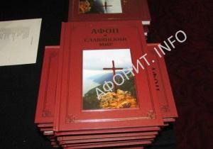Сборник материалов II-й международной конференции «Афон и славянский мир», состоявшейся в Софии