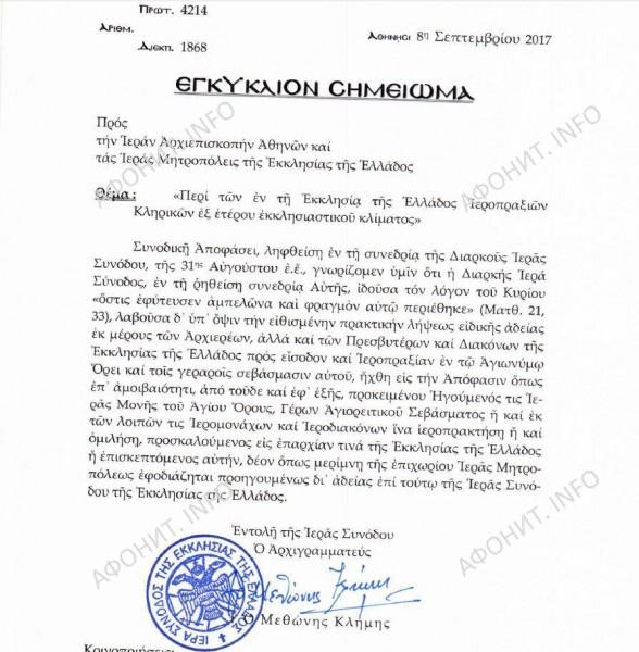 Синод Элладской Церкви ограничил участие афонских монахов в приходских мероприятиях в Греции