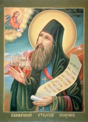 Преподобный Силуан Афонский