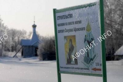 Родина прп. Силуана Афонского - село Шовское Липецкой области
