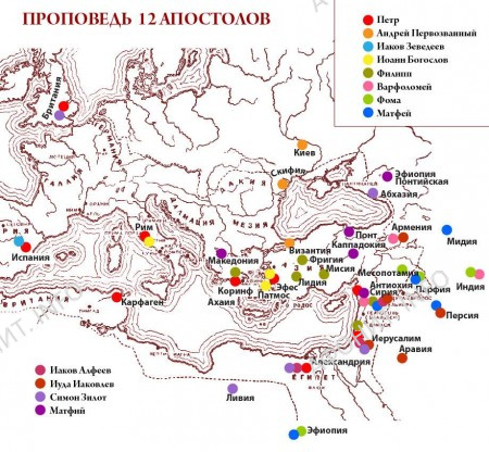 Карта миссионерских путешествий 12-ти Апостолов