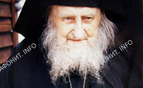 Старец Софроний (Сахаров)