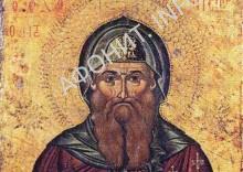 Преподобный Дионисий Олимпийский