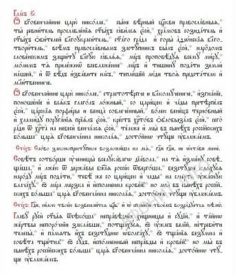 Стихиры из службы Святым Русским государям, посвященные святому царю-мученику Николаю