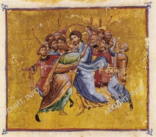 Поцелуй Иуды. Византийская книжная миниатюра