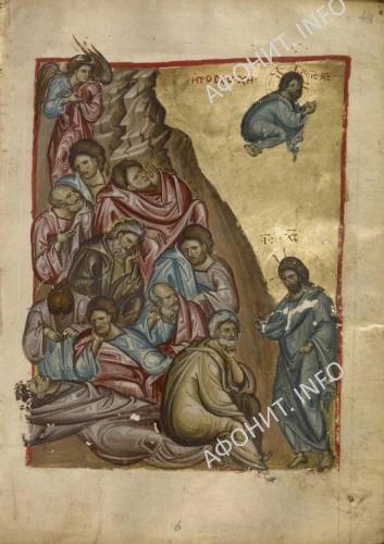 Моление о чаше. Византийская миниатюра. XIII в.