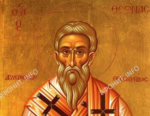 Святитель Феона Солунский