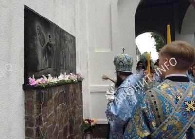 В Киеве освятили памятную доску в честь явления на Афоне Светописанного образа Богородицы