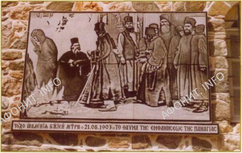Светописанный образ Богородицы в Русском на Афоне монастыре