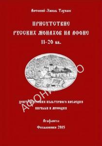 Книга проф. А.-Э. Н. Тахиаоса «Присутствие русских монахов на Афоне: XI – XX вв.»