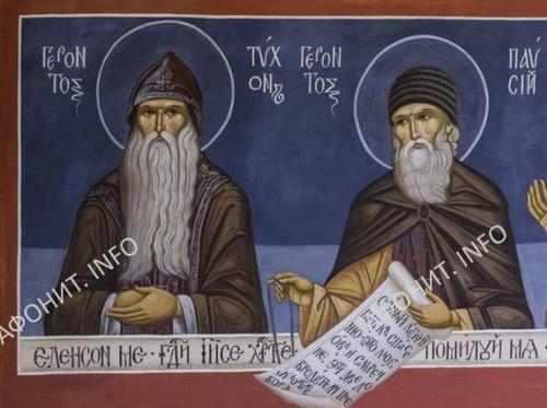 Афонский старец Тихон (Голенков) и Прп. Паисий Святогорец. Фреска из храма всех Преподобных Афонских в Пантелеимоновом монастыре на Святой Горе