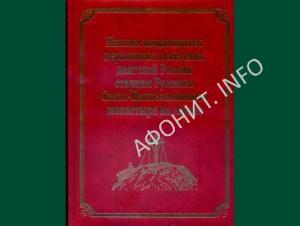 Письма выдающихся церковных и светских деятелей России старцам Русского Свято-Пантелеимонова монастыря на Афоне