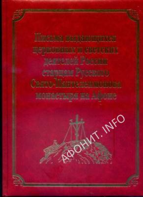 Том 10: «Письма выдающихся церковных и светских деятелей России старцам Русского Свято-Пантелеимонова монастыря на Афоне»