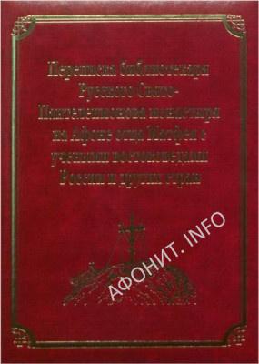Переписка о. Матфея Ольшанского