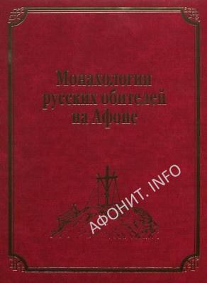 «Монахологий Русских обителей на Афоне» - редчайшие сведения о всех русских святогорцах ХIХ-ХХ векав