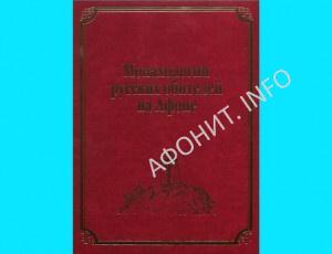 Том 3. «Монахологий Русских обителей на Афоне»