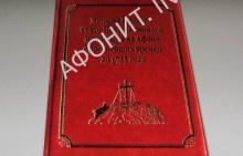 История Русского Свято-Пантелеимонова монастыря на Афоне с древнейших времен до 1735 года