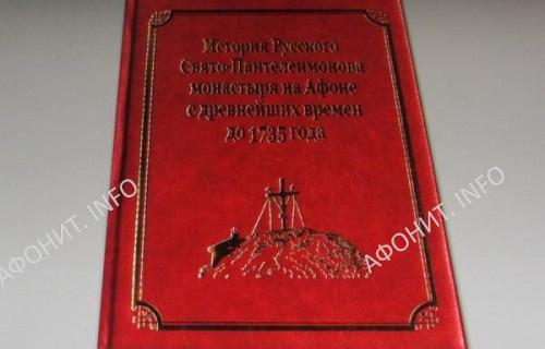История Русского на Афоне Пантелеимонова монастыря