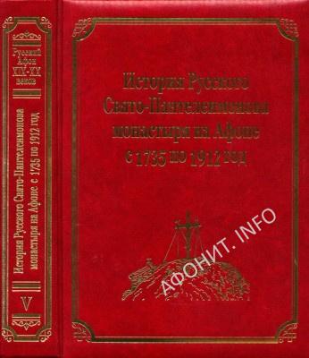 5-й том «История Русского на Афоне Свято-Пантелеимонова монастыря с 1735 до 1912 года»
