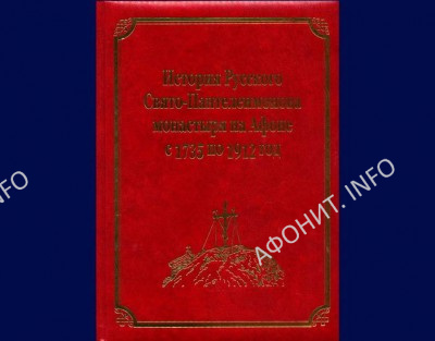 История Русского на Афоне Свято-Пантелеимонова монастыря с 1735 до 1912 года